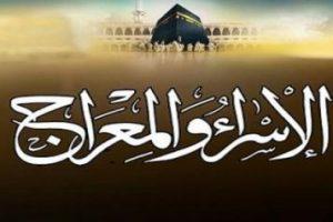 اجازة ليلة الاسراء والمعراج  في مصر والسعودية والدول العربية والاسلامية