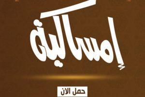 امساكية شهر رمضان 2017 – 1438 للدول العربية Ramadan Calendar 2017