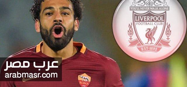 اللاعب محمد صلاح ينتقل رسميا الى ليفربول بصفقة خيالية 40 مليون يورو تعرف عليها