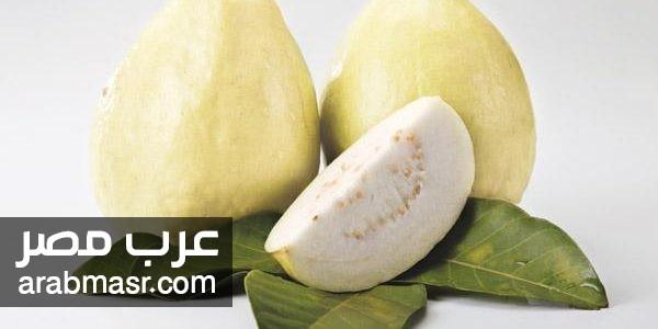 فوائد الجوافة للجسم وحمايته من مرض السكري والكبد ببعض النصائح تعرف عليها