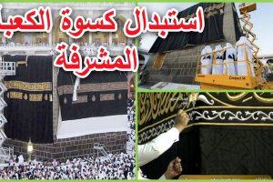 كسوة الكعبة المشرفة وكيف يتم تغيير الكسوة بالصور والفيديو شاهد الأن | شبكة عرب مصر