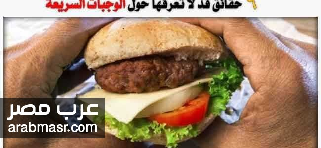 الوجبات السريعة ليس لها علاقة بالسمنة وزيادة الوزن تعرف الان   شبكة عرب مصر
