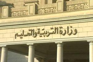 وزارة التربية والتعليم تم وضع خطة لمنح المعلمين الاستعداد التام للعام الدراسي الجديد