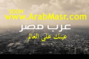 شبكة عرب مصر | موقع عرب مصر موقع اخبارى ثقافى ترفيهى للشباب العربى