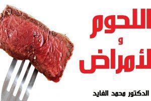 خطورة اللحم المشوى على الجسم يسبب سرطان الكلي تحذير منه | شبكة عرب مصر