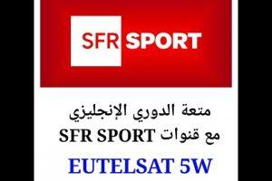 الدوري الانجليزي وأخيرا قنوات SFR SPORT تبث فضائيا# عودة متعة الدوري الإنجليزي