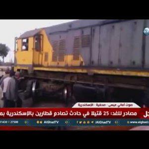 حادث قطار اسكندرية صحفية: ارتفاع أعداد المصابين إلى 70 شخصًا في حادث تصادم قطارين بالأسكندرية