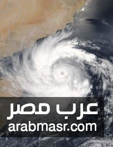 معلومات عن اعصار ماكونو والذي يهدد ثلاث دول عربية بالخطر لحدوثه