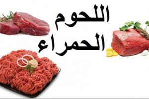 تناول اللحوم الحمراء التغلب على تناولها في الجسم تخلصك نهائيا من بعض الامراض