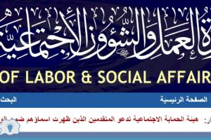 أسماء المشمولين الجدد بإعانة الحماية الاجتماعية في العراق