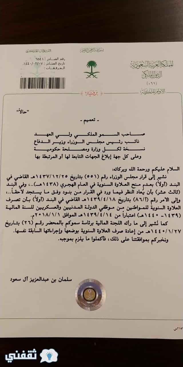 أمر ملكي جديد يصدره الملك سلمان بن ع - هام أمر ملكي جديد يصدره الملك سلمان بن عبد العزيز تعرف على التفاصيل