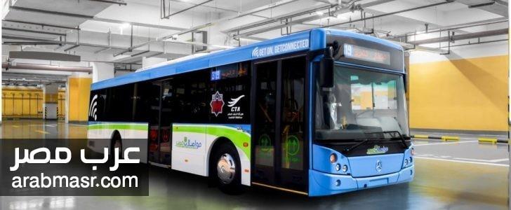 إطلاق خدمة الكارت الذكي الموحد لجميع وسائل النقل
